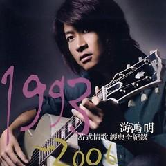 游式情歌1993-2006游鸿明经典全记录/ Kí Lục Kinh Điển Du Hồng Minh (CD1) - Du Hồng Minh