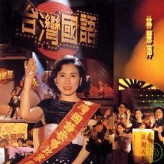 台湾国语/ Quốc Ngữ Đài Loan