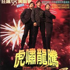 虎啸龙腾狂飚演唱会全纪录/ Đêm Nhạc Tiếng Hát Hùng Tráng (CD2) - Tiểu Hổ Đội
