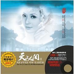 天上人间Ⅱ/ Heaven On Earth 2