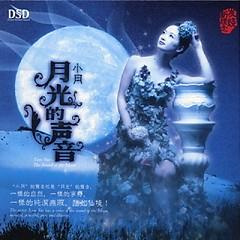 月光的声音/ Tiếng Mặt Trăng - Tiểu Nguyệt
