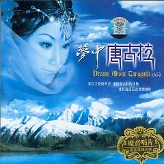 梦中唐古拉/ Dream About Canggula - Tiểu Nguyệt