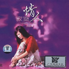 寂寞情人II/ Người Tình Cô Đơn 2