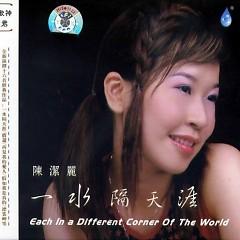 一水隔天涯/ Each In A Different Corner Of The World
