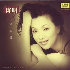 珍珠泪/ Nước Mắt Trân Châu - Trần Minh
