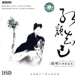 红颜知己/ Hồng Nhan Tri Kỉ - Trần Minh