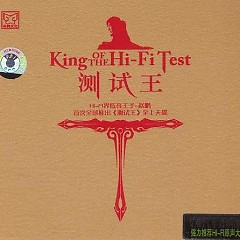 测试王/ King Of The Hi-Fi Test - Triệu Bằng