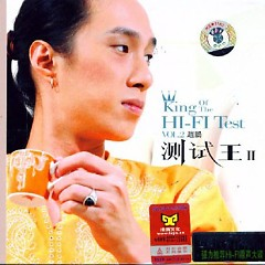 测试王II/ King Of The HI-FI Test Vol.2