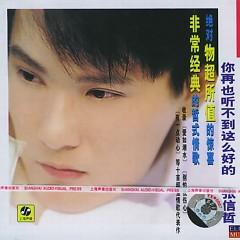 世纪之选珍藏辑/ Tuyển Tập Cất Giấu Thế Kỉ (CD3)