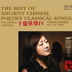 十亿掌声IV/ One Billion Applause 4 - Từ Văn