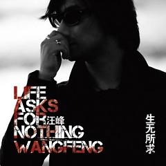 生无所求/ Cuộc Đời Không Cầu Mong Gì (CD1)