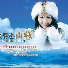 我要去西藏/ Em Phải Đi Tây Tạng - Wulan Tuoya