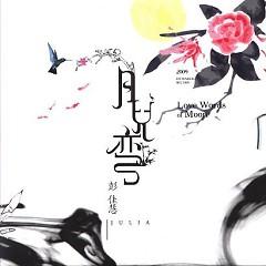 月儿弯/ Mặt Trăng Cong - Bành Gia Huệ