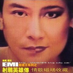 EMI精选王系列之射雕英雄传/ Thần Điêu Đại Hiệp (CD1) - Chân Ni,La Văn