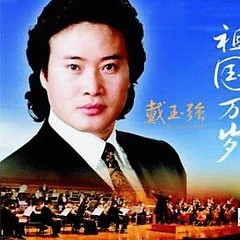祖国万岁/ Tổ Quốc Vạn Tuế - Đới Ngọc Cường