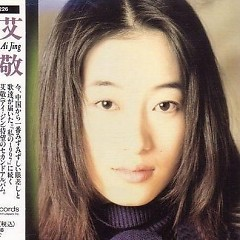 艳粉街的故事(日本SONY版)/ Câu Chuyện Phố Diễm Phấn (Bản Sony Nhật Bản) - Ngải Kính