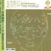 这个世界纪念/ Thế Giới Này Kỉ Niệm (CD2) - Thái Lam Khâm