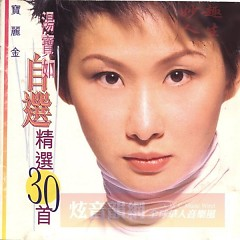 自选精选30首/ Tuyển Chọn 30 Bài Hát (CD2) - Thang Bảo Như