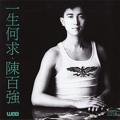 一生何求(华纳唱片)/ Suốt Đời Cầu Mong Gì (Đĩa Hát Hoa Nạp)