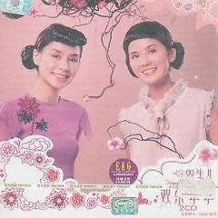 欢乐年年/ Happy Together (CD1)