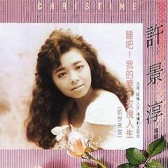 许景淳专辑/ Album Hứa Cảnh Thuần - Hứa Cảnh Thuần