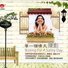 等一个晴天/ A Sunny Day - Trần Ảnh