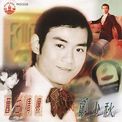 旧曲情怀/ Hoài Niệm Nhạc Cũ (CD1) - Trịnh Thiếu Thu