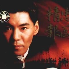 精忠报国/ Tinh Trung Báo Quốc - Đồ Hồng Cương