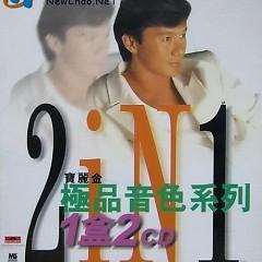 宝丽金88极品音色系列/ Polygram 88 Best Sound Series (CD1)