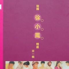 接触徐小凤2000精选1/ Tiếp Xúc Từ Tiểu Phụng 2000 Tuyển Chọn 1 (CD1)