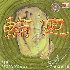 创造/ Sáng Tạo - Again Band