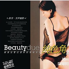 纯色角2/ Beauty Duel 2 - Bành Tiết
