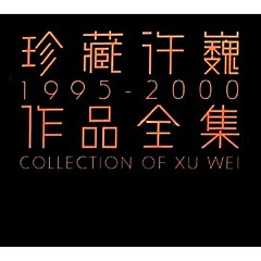 珍藏许巍1995-2000作品集/ Collection Of Xu Wei (CD1)