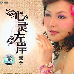 心灵左岸/ Tâm Linh Tả Ngạn - Hinh Dư