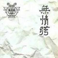 无情弦/ Dây Đàn Vô Tình - Lâm Tuệ Bình