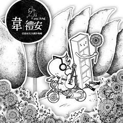 韦礼安/ Weibird