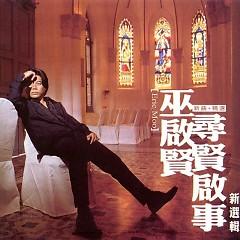 寻贤启事新选辑/ Đĩa Mới Bản Tin Tìm Hiền (CD3)