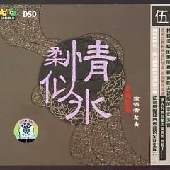 柔情似水5/ Thùy Mị Như Nước 5 - Yên An