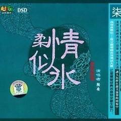 柔情似水7/ Thùy Mị Như Nước 7 - Yên An
