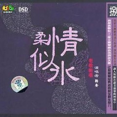 柔情似水8/ Thùy Mị Như Nước 8