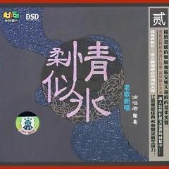 柔情似水2/ Thùy Mị Như Nước 2 - Yên An