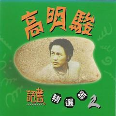 话旧精选辑2/ Tuyển Chọn Lời Nói Cũ 2 - Cao Minh Tuấn