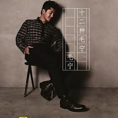 十二种毛宁/ 12 Loại Mao Ninh - Mao Ninh