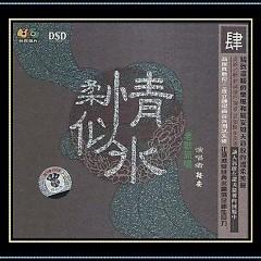柔情似水4/ Thùy Mị Như Nước 4