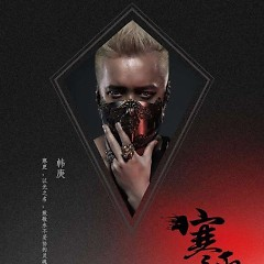寒更/ Hàn Canh - Hàn Canh