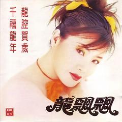 千禧龙年•龙腔贺岁/ Năm Rồng 2000 - Long Xoang Mừng Tuổi