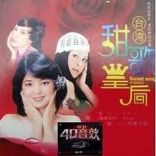 台湾甜歌皇后/ Hoàng Hậu Nhạc Ngọt Đài Loan - Long Phiêu Phiêu,Cao Thắng Mỹ,Hàn Bảo Nghi,Phụng Phi Phi