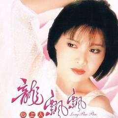 心上人/ Người Trong Mộng (CD1)