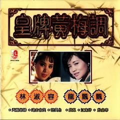 皇牌黄梅调/ Điệu Hoàng Mai Hoàng Bài