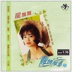 龙情厚意5 精彩民谣典故/ Long Tình Hậu Ý 5 - Điển Cố Dân Ca Đặc Sắc